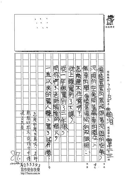 102WB110宋毓洵 (2)