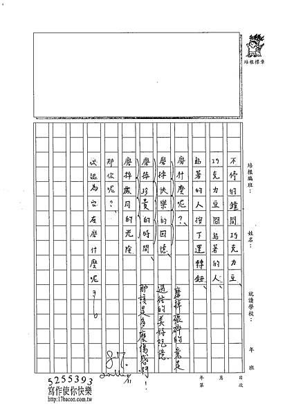 102WB110林采蓁 (2)