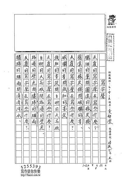 102WB110黃郁潔 (1)
