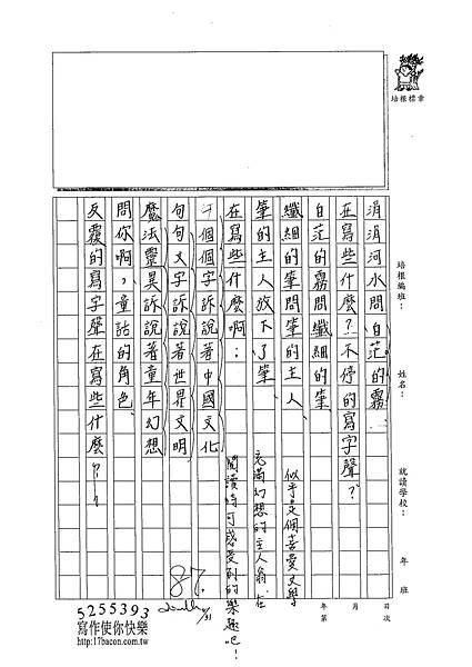 102WB110黃郁潔 (2)