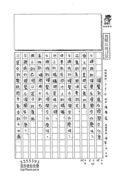102WB110溫雁荻 (1)