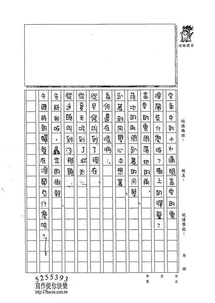 102WB110溫雁荻 (2)