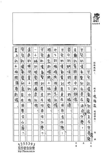 102WB110溫雁荻 (3)
