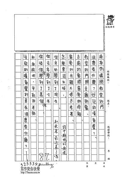 102WB110溫雁荻 (4)