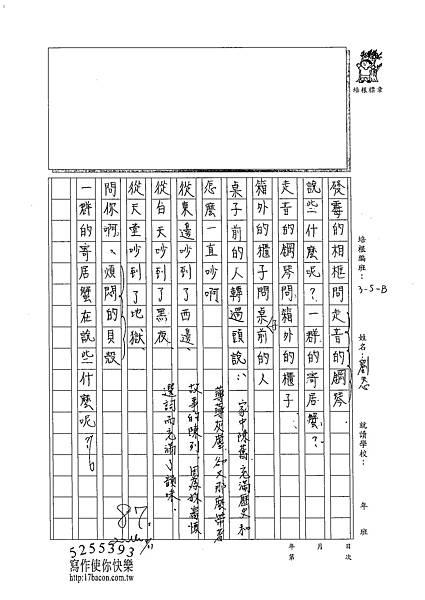 102WB110劉天心 (2)
