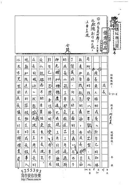 102WE110林采蓁 (1)