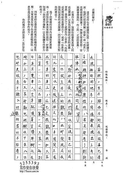 102WE110林采蓁 (2)