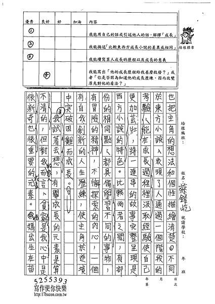 102WE110蔡鎧屹 (2)