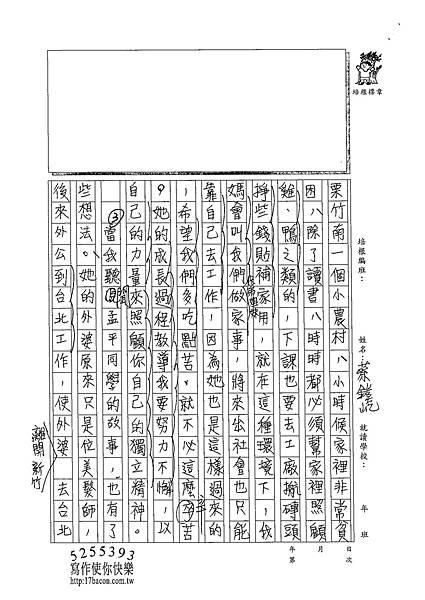 102WE110蔡鎧屹 (3)