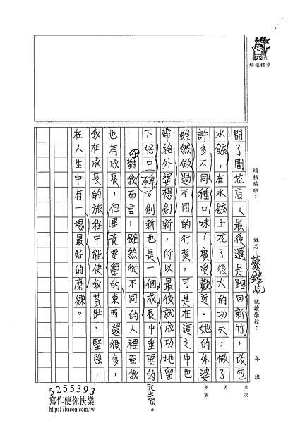 102WE110蔡鎧屹 (4)