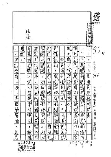 102W6109廖若君 (1)