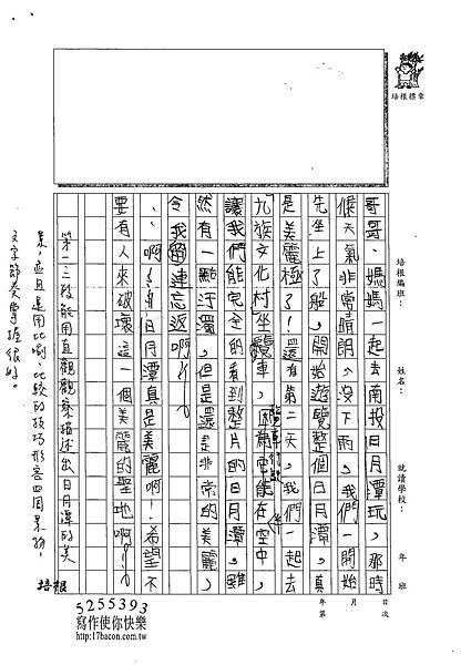 102W6109廖若君 (2)