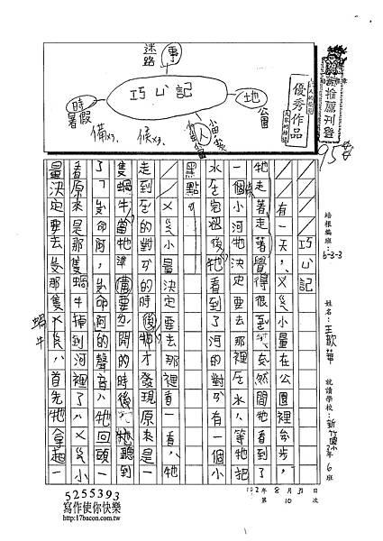 102W3110王歆華 (1)
