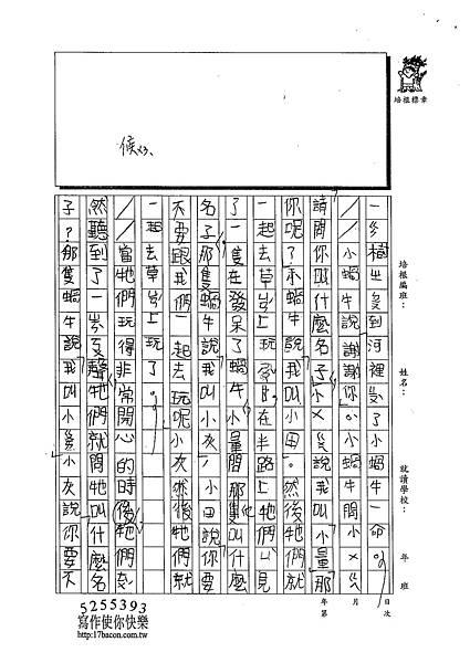 102W3110王歆華 (2)