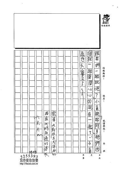 102W3110王歆華 (3)