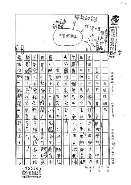 102W3110呂岱耘 (1)