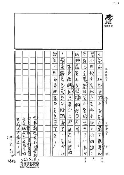 102W3110呂岱耘 (2)