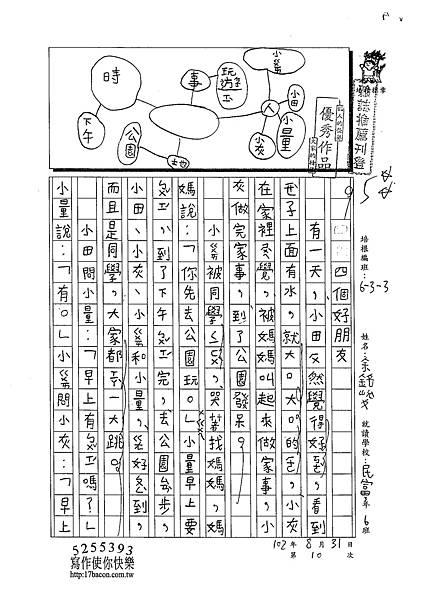 102W3110李叡旻 (1)