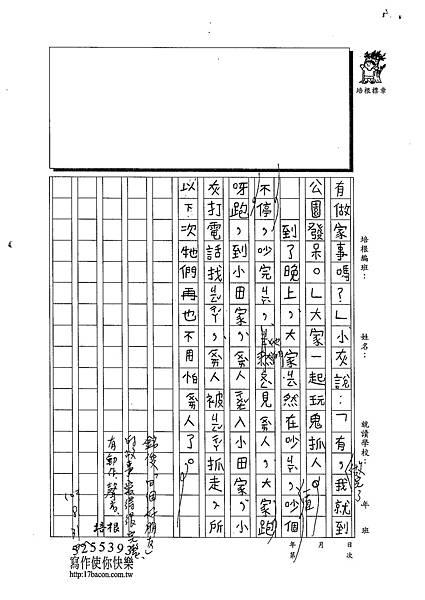 102W3110李叡旻 (2)