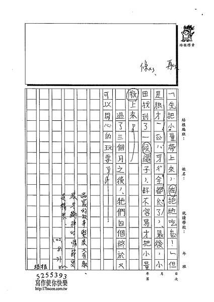 102W3110林品辰 (3)