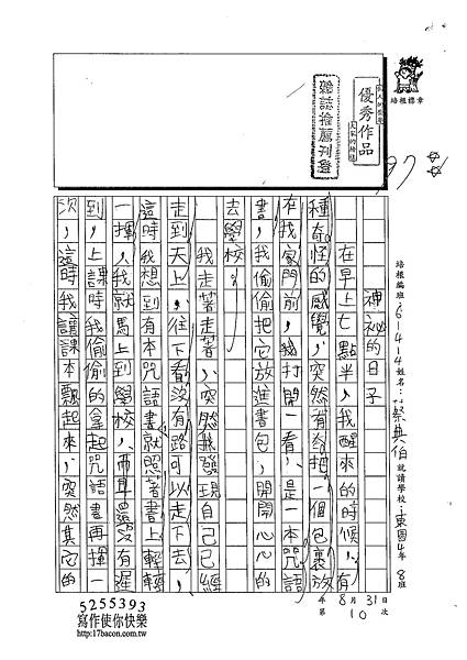 102W4110蔡典伯 (1)