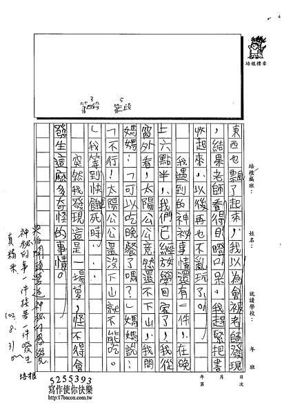102W4110蔡典伯 (2)