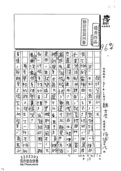 102W4110魏文厚 (1)