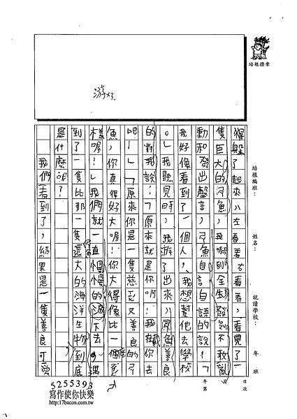 102W4110魏文厚 (2)