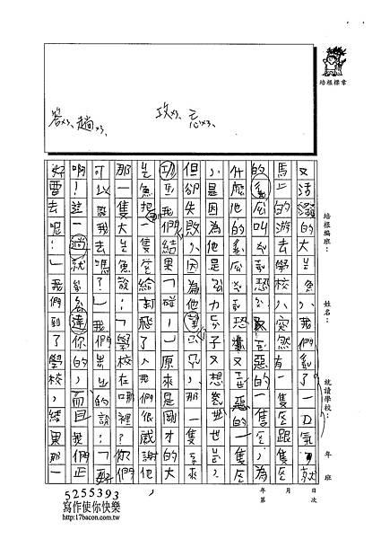 102W4110魏文厚 (3)