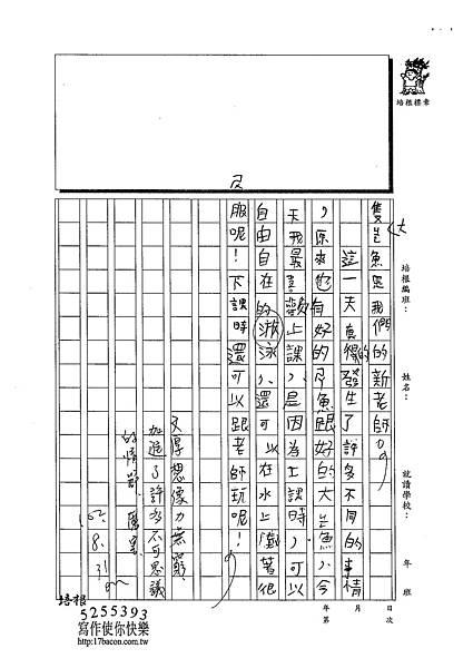 102W4110魏文厚 (4)