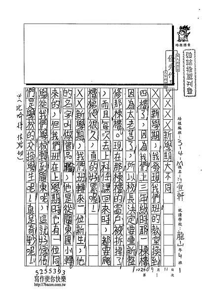 102WM201江宜軒 (1)