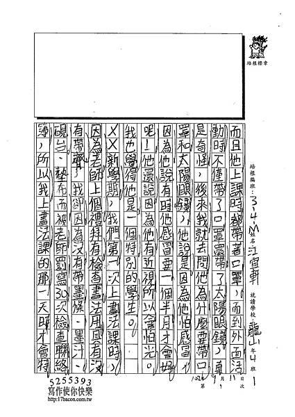 102WM201江宜軒 (2)