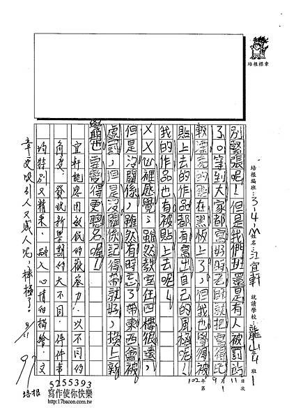 102WM201江宜軒 (3)
