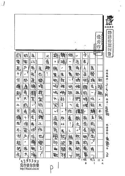 102WM201昌弘詒 (1)