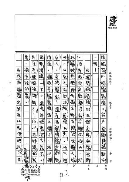 102WM201昌弘詒 (2)
