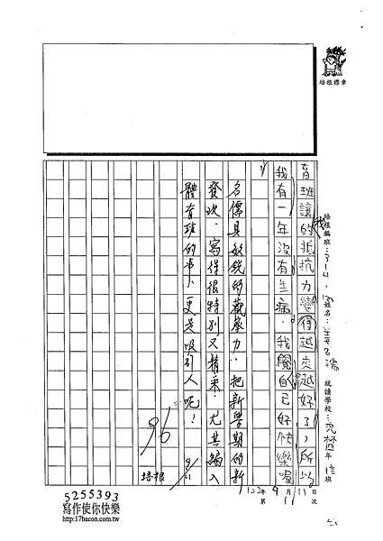 102WM201姜名孺 (3)