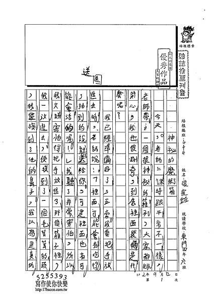102W4201張宸銘 (1)