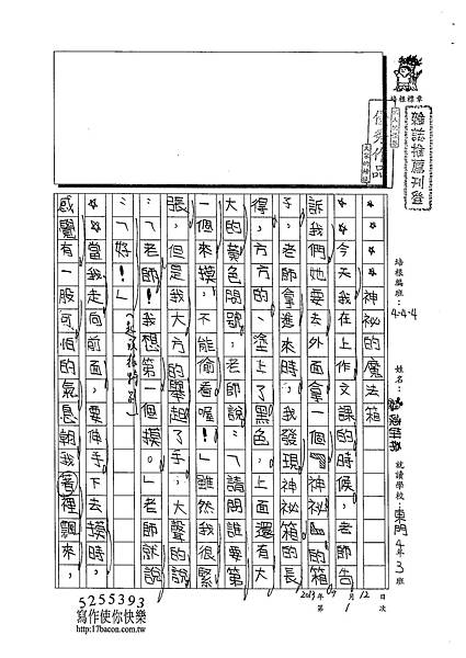 102W4201陳妍希 (1)