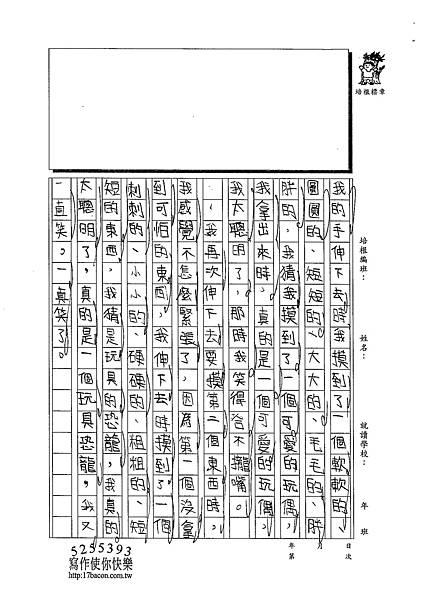 102W4201陳妍希 (2)