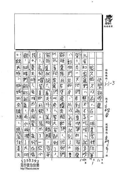 102W5201王楷睿 (1)