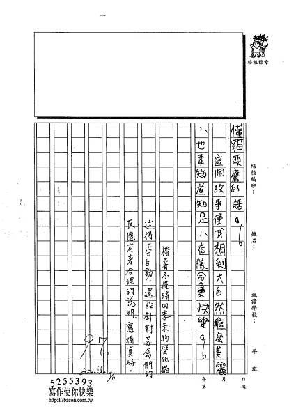 102W5201王楷睿 (3)