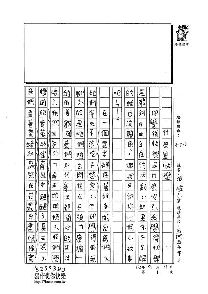 102W5201張峻睿 (1)