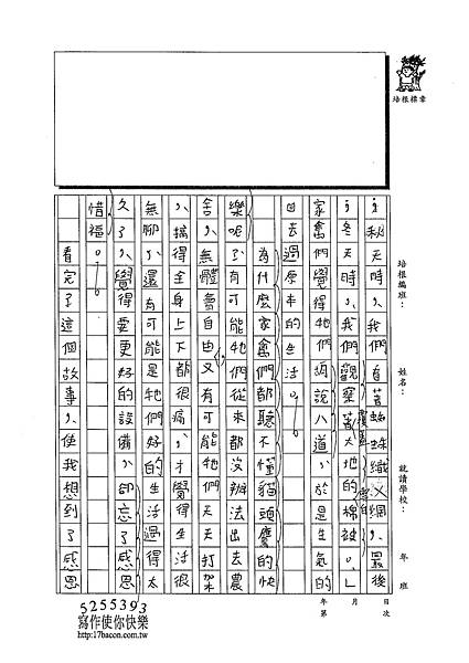 102W5201張峻睿 (2)