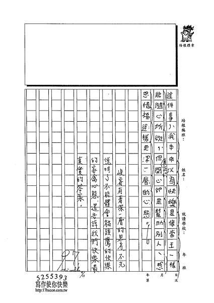 102W5201張峻睿 (3)