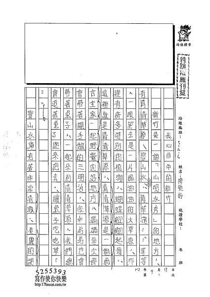 102W6201陳苑妤 (1)