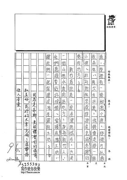 102W6201陳苑妤 (2)