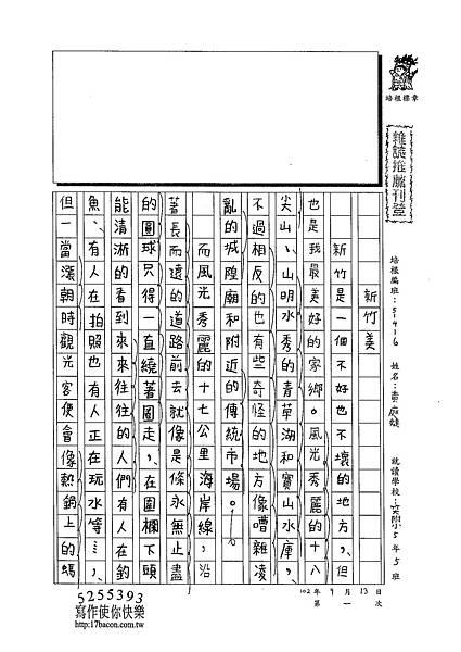102W6201黃庭婕 (1)