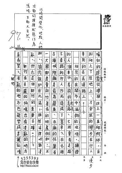 102W6201黃庭婕 (2)