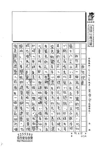 102W6201黃睿宇 (1)