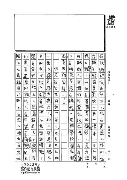 102W6201黃睿宇 (2)